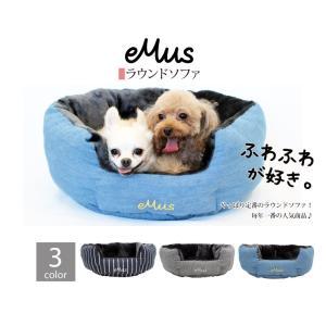【57%OFF】emus ラウンドソファ 犬ベット 犬ベッド ペットベット ペットソファ エイトドックス