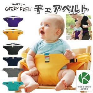 キャリフリー チェアベルト カラー / 大人気 大人用イスに取り付けられる ネコポス 送料無料 日本...