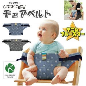 大人用の椅子でもお子様を座らせておくことが出来るチェアベルトです。 ベビーチェアのないレストランや里...