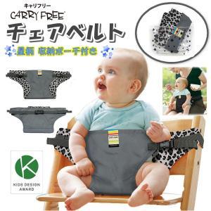 大人用の椅子でもお子様を座らせておくことが出来るチェアベルトにはっ水機能を追加! ポーチも付いた、ハ...