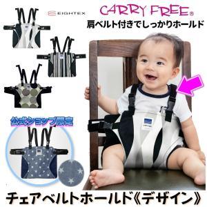 キャリフリー チェアベルトホールド/もっと安全 肩ベルト付き 大人用イスに取り付けられる ネコポス 送料無料 日本製 eightex エイテックスの画像