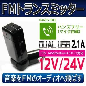 ファイブアンドファイブ スマホ スマートフォン ハンズフリー マイク内蔵 FMトランスミッター FF-BC06 新品 送料無料|eightloop