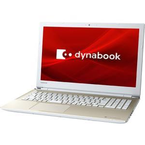 東芝 TOSHIBA P1X5JPEG dynabook 15.6型 Core i3 メモリ4GB HDD1TB Windows10 Office付 サテンゴールド 新品 送料無料 eightloop