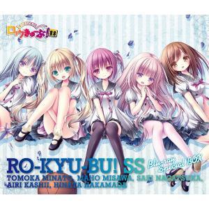 ロウきゅーぶ! SS Blu-rayスペシャルBOX 通常版 新品 送料無料 eightloop