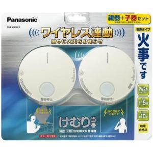 パナソニック Panasonic SHK6902KP 住宅用火災警報機 けむり当番 2種 薄型 電池式・ワイヤレス連動 親器・子器セット 新品 送料無料|eightloop