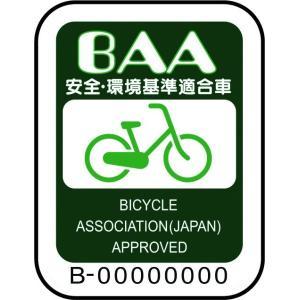 ミムゴ MG-CH243B 三輪自転車 24型 バスケット付 Bambina 新品 送料無料 メーカー倉庫より直送 納期10日前後|eightloop|06