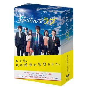 おっさんずラブ DVD-BOX 新品 送料無料 eightloop