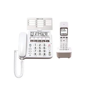 パイオニア PIONEER TF-SE15W-W デジタルコードレス留守番電話機 子機2台付属 ホワイト 新品 送料無料|eightloop