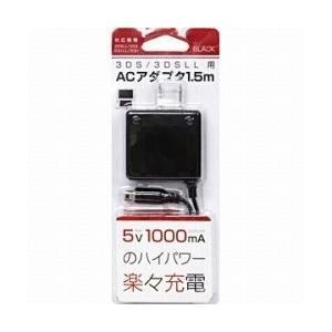 カンタービレ BKS-3DA150BK ニンテンドー3DS/3DSLL用ACアダプタ 1.5m ブラック 新品 送料無料|eightloop
