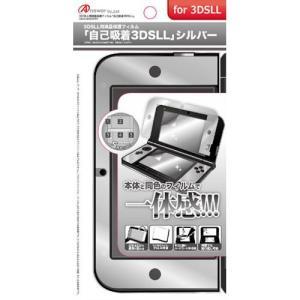 アンサー 3DSLL用 自己吸着液晶保護フィルム ANS-3D039SV 画面&ボタン周りシート付き シルバー 新品 送料無料|eightloop