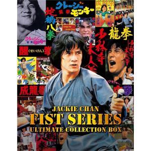 ジャッキー・チェン 拳シリーズ/アルティメット・ブルーレイ・コレクション BOX 新品 送料無料