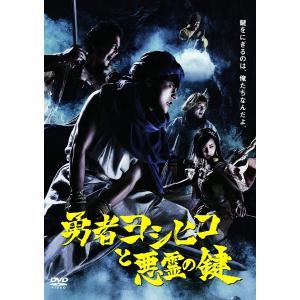 勇者ヨシヒコと悪霊の鍵 DVD BOX 新品 送料無料 eightloop