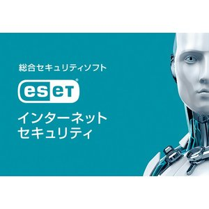 ダウンロード版 ESETインターネットセキュリティ1台3年版