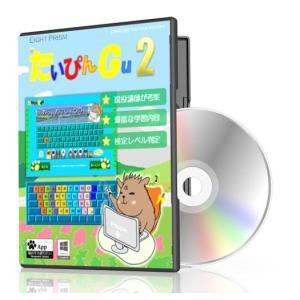 たいぴんGu2 「 実際にパソコン教室で使われています 」
