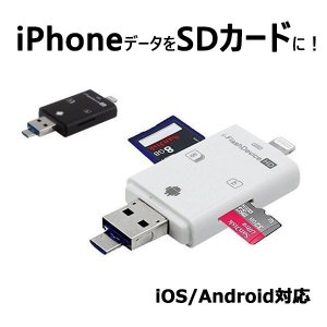 iPhone iPad SDカードリーダライタ カードリーダー Flash device HD SD...