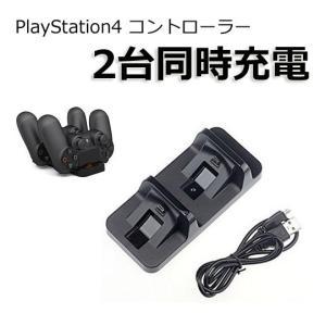 PS4 充電スタンド コントローラー 2台充電 プレイステーション4 デュアル充電ドック 2個同時 置くだけ PlayStation4 R1012-JH|eightray-shop
