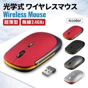 超薄型 マウス ワイヤレス 光学式 2.4GHz USB 2.0 PC ラップトップ オシャレ R1024-JH|eightray-shop