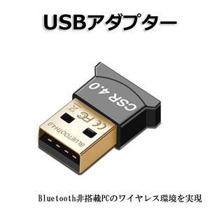 Bluetooth アダプター レシーバー 小型 ブルートゥース ドングル 無線 通信 快適 ワイヤレス R1028-JH|eightray-shop