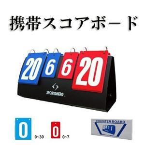 スコアボード 携帯式 組み立て 簡単 得点ボード スコア板 得点版 卓球 スポーツ 競技 R1051-MC eightray-shop