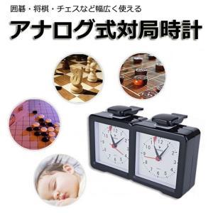 将棋 対局時計 チェスタイマー オセロ アナログ式 ゲーム 時間 計測 R1054-MC|eightray-shop