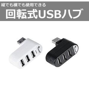 USB ハブ 3ポート 回転式 USB 2.0 縦付け可能 黒 白 R1055-JH|eightray-shop