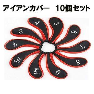 アイアンカバー 10個セット ファスナー ゴルフクラブ スポーツ GOLF キャディーバック 刺繍 ナンバー R1082-MC eightray-shop