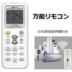 各社共通1000種対応 エアコン用 万能リモコン ユニバーサルマルチリモコン 汎用 K-1028E 暖房 冷房 R1093-JH|eightray-shop