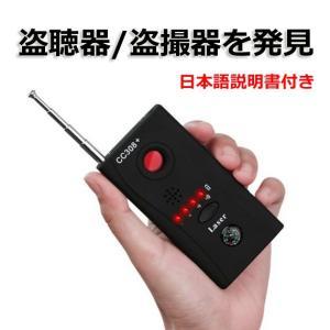 盗聴防止装置感知器 発見方法 盗聴防止 受信機 盗撮カメラ 発見機 コンセント USB 日本語説明書付き R1099-JH|eightray-shop