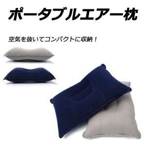 トラベルピロー エアー クッション アウトドア キャンプ 旅行用 携帯 ピロー 枕 R1117-MC|eightray-shop