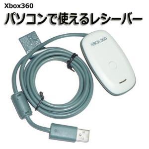 Microsoft Xbox 360用 ワイヤレス コントローラー レシーバー マイクロソフト R1119-MC|eightray-shop