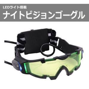 サバゲー ナイトビジョン ゴーグル LED ライト 夜 作業 サバイバル ゲーム 暗視鏡風 目の保護 怪我防止 R1120-MC|eightray-shop