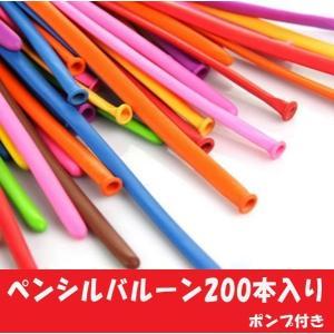 バルーンアート ポンプ セット ペンシルバルーン 風船 ホームパーティー パーティー イベント 200本 R1123-JH|eightray-shop