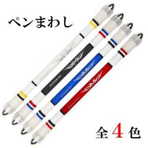 ペン回し専用ペン 4色カラー ペン回し カラーペン おしゃれペン ペン回し用 R1151-JH|eightray-shop