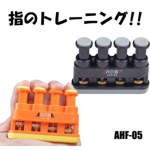ハンドトレーナー AHF-05 フィンガートレーナー 強さ調節可能 指のトレーニング 楽器演奏者 R1167-JHX|eightray-shop