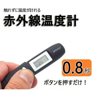 赤外線温度計 非接触式 小型 コンパクト キッチン 料理 デジタル ストラップ付  R1172-JH|eightray-shop
