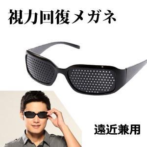 ピンホールメガネ 視力回復 トレーニング 眼筋力アップ 毛様体筋 虹彩 遠近兼用 疲れ目 リフレッシュ R1187-JHX|eightray-shop