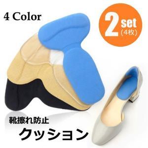 靴擦れ防止パッド かかと用 2足セット 4枚入り 踵 ヒール T字型 ジェルクッション R1196-JH|eightray-shop