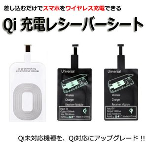 Qiレシーバー シート iPhone Android ワイヤレス充電 スマートフォン アイフォン スマホ 置くだけ充電 R1212-JH|eightray-shop