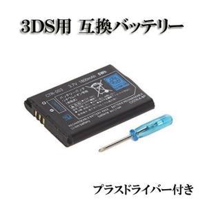 Nintendo ニンテンドー 3DS用 高品質互換電池 バッテリーパック R1243-JH|eightray-shop