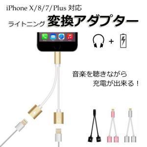 2in1 ライトニング 変換アダプター iPhone X/8/7/plusを充電しながら音楽を聞くこ...