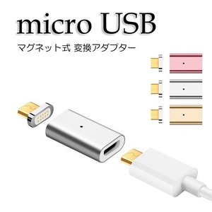 Micro USB急速充電、データ通信対応マグネット式変更アダプター  マグネット接続式で充電やデー...