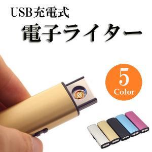 電子ライター USB 充電 スリム ライター おしゃれ プレゼント アーク放電 オイル ガス不要 R1254-JH|eightray-shop