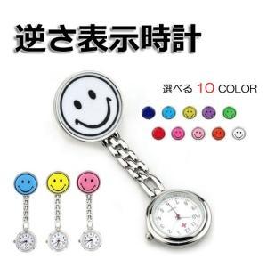 ナースウォッチ 時計 電池交換可 スマイルマーク クリップ 蓄光式 かわいい R1258-JH|eightray-shop