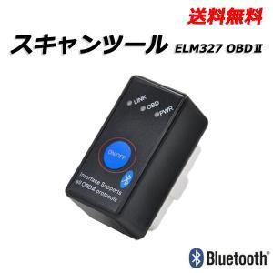 ELM327 Bluetooth スキャンツール テスター ブルートゥース OBD2 R1262-JH|eightray-shop