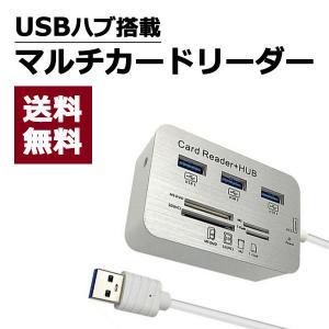マルチカードリーダー USBハブ 3ポート USB3.0 4スロット SD micro USB スマホ 携帯 充電器 増設 R1270-JH|eightray-shop
