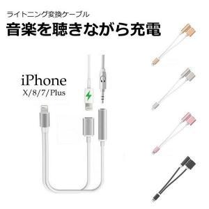 iPhone7以降のイヤホンジャック無しの機種用の便利なアイテム iPhone充電ポートを経由して充...