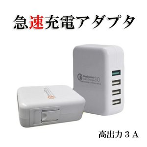 Quick Charge 3.0 高速 4ポート USB コンセント USB充電器 ACアダプター スマホ iPhone Android タブレット Type-C 急速 3A R1283-JH|eightray-shop