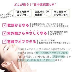 日焼け止め ノンケミカル/高保湿 紫外線吸収剤不使用 uv モイストミルク 顔用 敏感肌 トーンアッ...