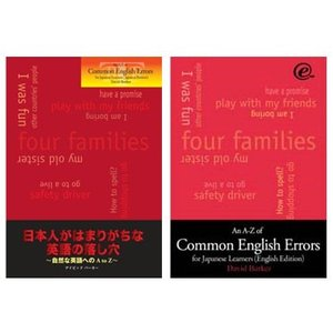 日本人がはまりがちな英語の落し穴 自然な英語へのA to Z An A-Z of Common English Errors for Japanese Learners|eigoden