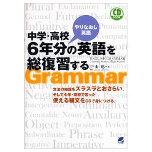 中学、高校で分からなくなってしまった英文法をスラスラおさらいできる!  本書では、中学、あるいは高校...